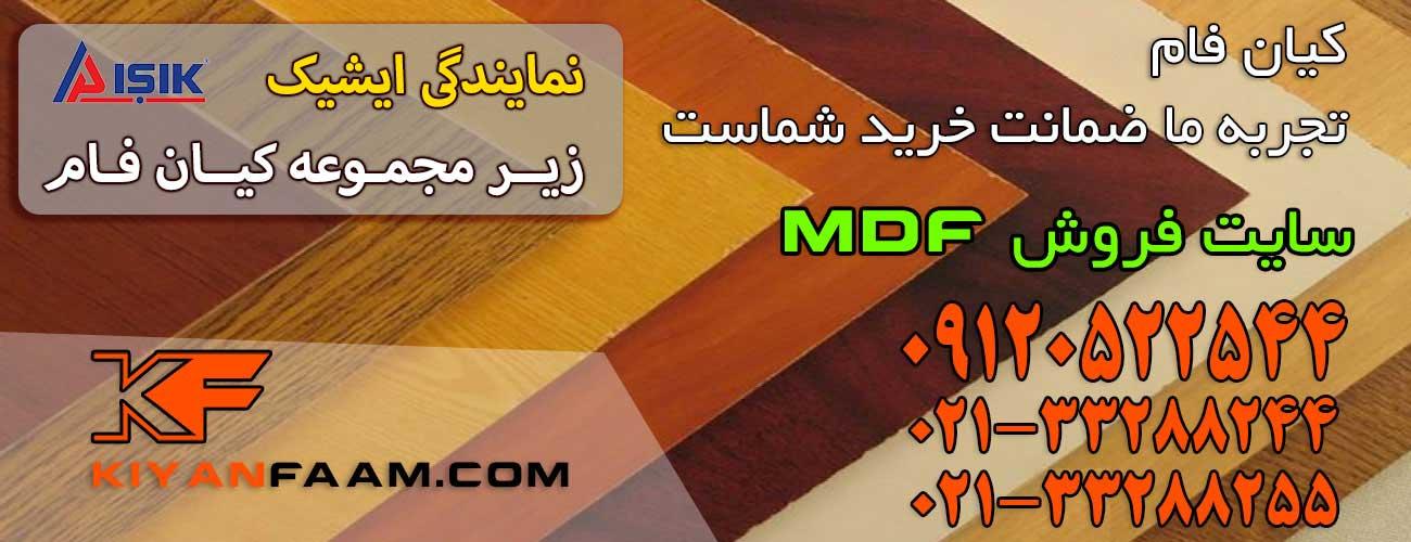 نمایندگی ایشیک در سایت خاوران